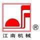 无锡江南印刷机械有限公司